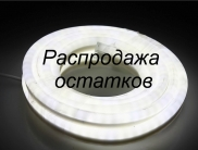 Гибкий неон, 12*24мм, LED/м-80-220V, БЕЛЫЙ