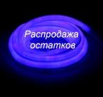 Гибкий неон, 12*24мм, LED/м-80-220V, СИНИЙ